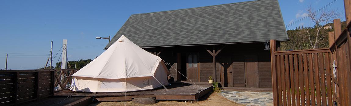 宿泊コテージとグランピングテント